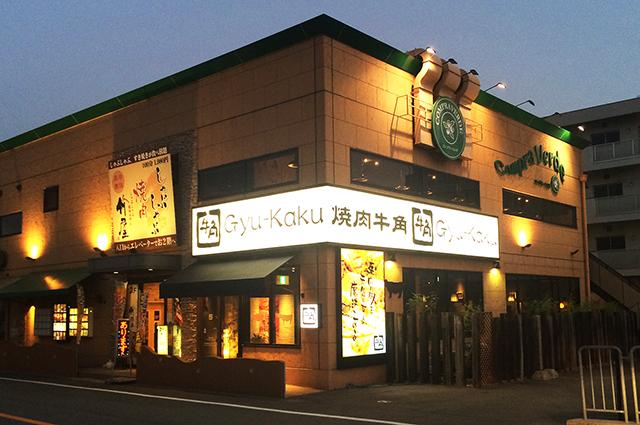 和歌山ガーデンパーク店
